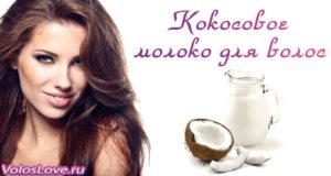 Применение кокосового молока для волос в домашних условиях
