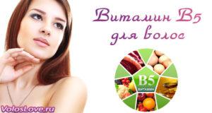 Чем полезен и как правильно применять витамин В5 для волос