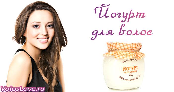 йогурт для волос