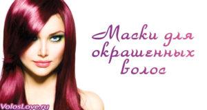 Домашние маски для окрашенных волос — правила ухода и отзывы