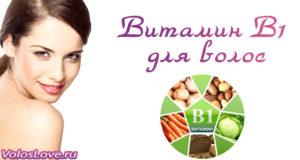 Как использовать витамин B1 в ампулах для волос?