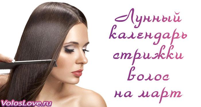 лунный календарь стрижки волос на март