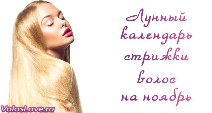 Лунный календарь стрижки волос на ноябрь 2018